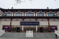 欧凯罗曲江国际古玩城