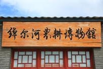 绰尔河农耕博物馆