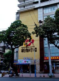广州新都市商城