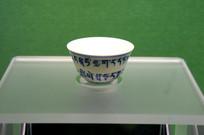明成化青花藏文碗