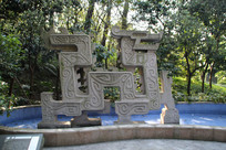 中国龙抽象石雕