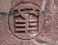 羊字浮雕图片