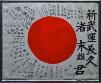 日本祈祷军旗