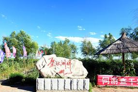 石刻圣水湖畔