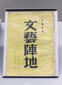 文艺阵地书刊
