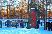 杜鹃湖石塘林冬景
