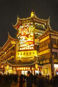 豫园老庙黄金