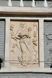 抱葡萄的欧洲妇女人物壁刻