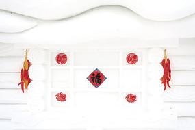 雪雕木刻楞建筑红辣椒福字剪纸