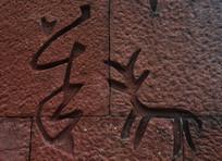羊浮雕艺术