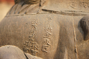 太原文庙正门铁狮子局部铭文
