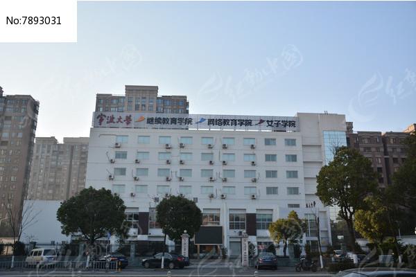 宁波大学女子学院高清图片下载(编号7893031