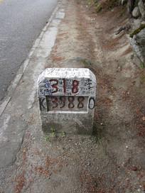 318国道石碑