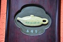 浮雕茶壶扁钟壶