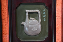 浮雕茶壶大提梁壶