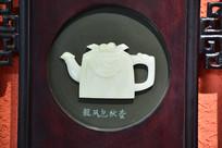 浮雕茶壶龙凤包袱壶