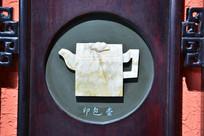 浮雕茶壶印包壶