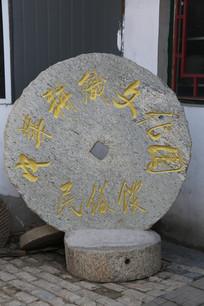 老物件石磨刻字