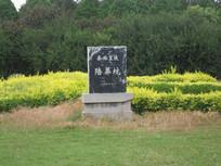 秦皇陵陪葬坑石碑