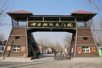 中华耕织文化园外景
