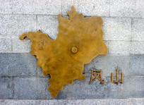 凤山地图浮雕