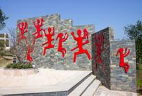 花山剪影图案浮雕墙
