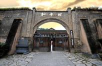 镇远日本战俘关押处