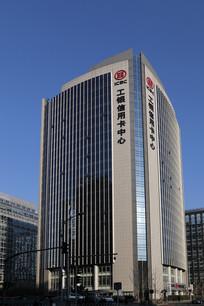 工银信用卡中心