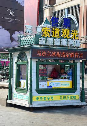 哈尔滨过江索道观光志愿者服务站