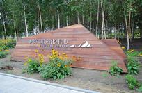 哈尔滨文化中心木牌
