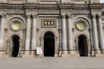 西安五星街天主教堂