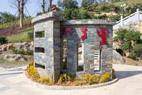 花山岩画雕刻墙