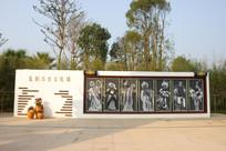 邕剧历史文化墙