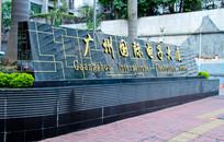 广州国际电子大厦招牌