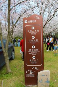 太湖鼋头渚指示牌