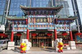 北京全聚德烤鸭店