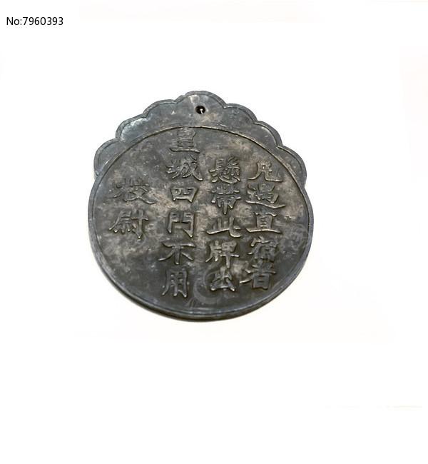 皇城校尉铜牌图片