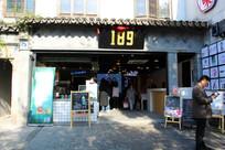 189饮料店