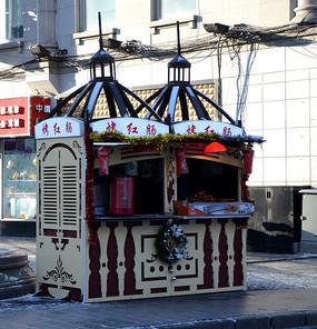 哈尔滨特色烤红肠商亭