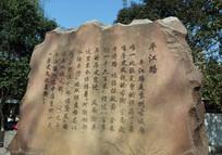 平江路石碑