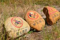 石头艺术警告牌