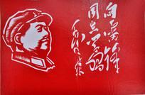 传统剪纸艺术毛泽东图像及题字