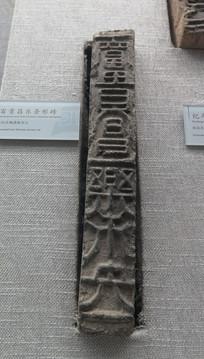 汉代富贵昌乐条形砖