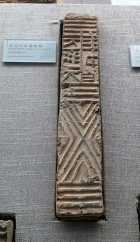 汉代花纹纪年条形砖