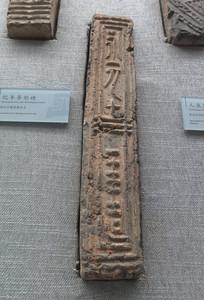 汉代纪年条形砖