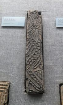 汉代龙纹条形砖