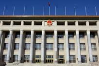 人民大会堂正门