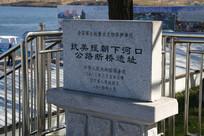 下河口断桥遗址标识牌