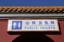 公共卫生间标牌