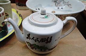 1960——1970年代毛主席语录瓷壶